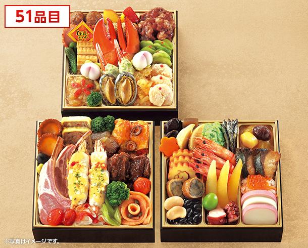 芝濱膳 和洋中おせち三段重「五萬福」 51品目 ※写真はイメージです。