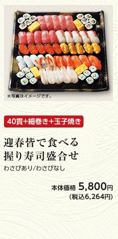 【40貫+細巻き+玉子焼き】迎春で食べる握り寿司盛合わせ 本体価格5,800円(税込6,264円)
