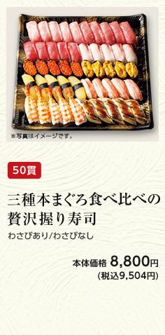 【50貫】三種本まぐろ食べ比べの贅沢握り寿司 本体価格8,800円(税込9,504円)
