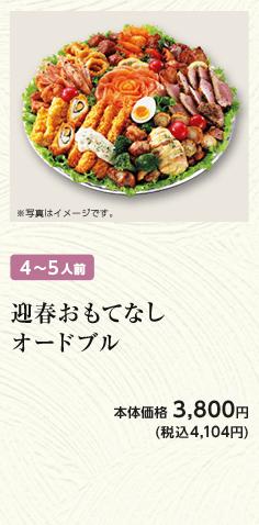 【4~5人前】迎春おもてなしオードブル 本体価格3,800円(税込4,104円)