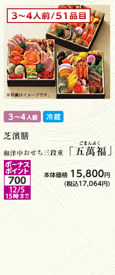 3~4人前/51品目 芝濱膳 和洋中おせち三段重「五萬福」本体価格15,800円(税込17,064円)