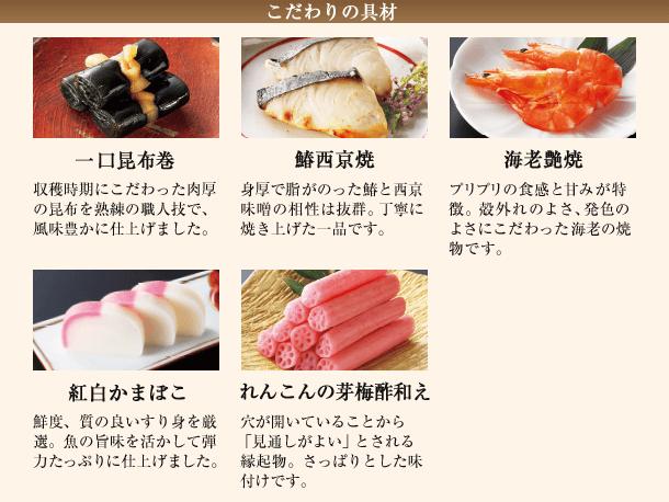 こだわりの具材:一口昆布巻、鰆西京焼、海老艶焼、紅白かまぼこ、れんこんの芽梅酢和え