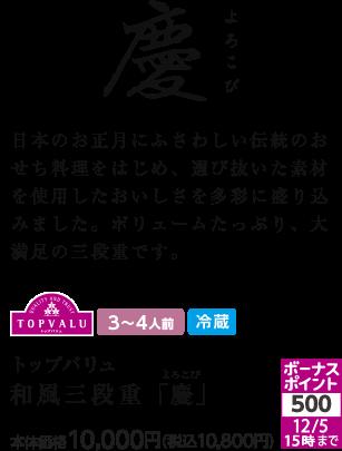 トップバリュ 和風三段重「慶(よろこび)」本体価格10,000円(税込10,800円)