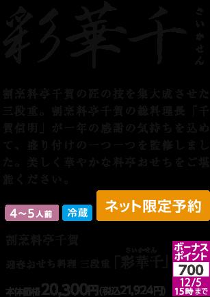 割烹料亭千賀 迎春おせち料理 三段重「彩華千」本体価格20,300円(税込21,924円)