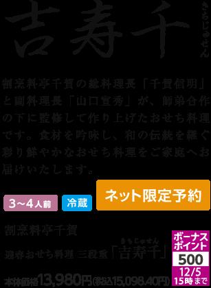 割烹料亭千賀 迎春おせち料理 三段重「吉寿千」本体価格13,980円(税込15,098.40円)