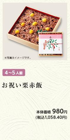 【4~5人前】お祝い栗赤飯 本体価格980円(税込1,058.40円)