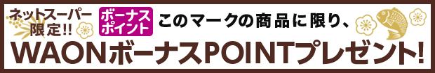 ネットスーパー限定!! 【ボーナスポイント】このマークの商品に限り、WAONボーナスPOINTプレゼント!