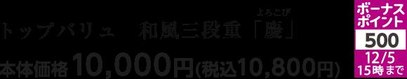 トップバリュ 和風三段重「慶」 本体価格10,000円(税込10,800円)