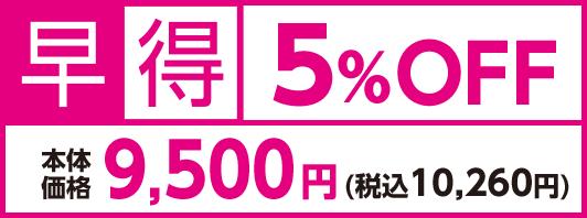 早得5%OFF 本体価格9,500円(税込10,260円)