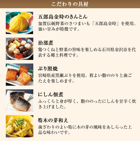 こだわりの具材:五郎島金時のきんとん、治部煮、ぶり照焼、にしん佃煮、筍木の芽和え