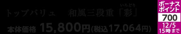 トップバリュ 和風三段重「彩」 本体価格15,800円(税込17,064円)