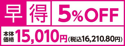 早得5%OFF 本体価格15,010円(税込16,210.80円)