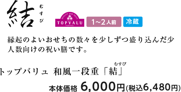 トップバリュ 和風一段重「結」本体価格6,000円(税込60,480円)