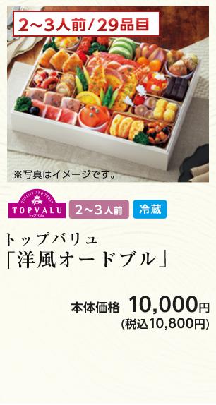 トップバリュ「洋風オードブル」本体価格10,000円(税込10,800円)