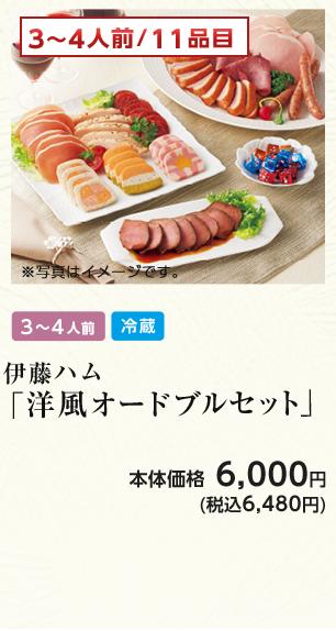 伊藤ハム「洋風オードブルセット」本体価格6,000円(税込6,480円)