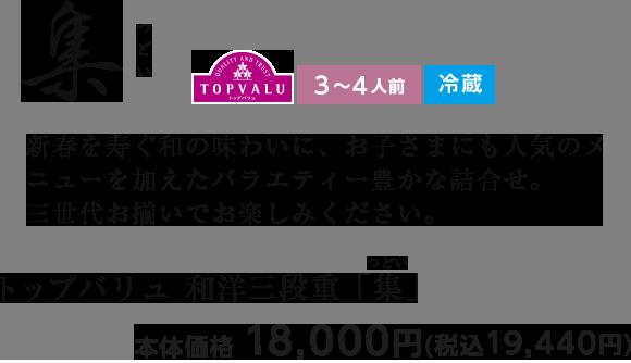 トップバリュ 和風三段重「集」 本体価格18,000円(税込19,440円)