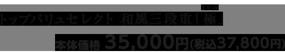 トップバリュセレクト和風三段重「極」本体価格35,000円(税込37,800円)