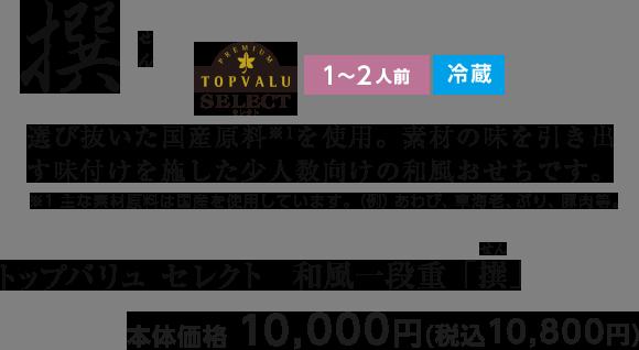 トップバリュ セレクト 和風一段重「撰」本体価格10,000円(税込10,800円)