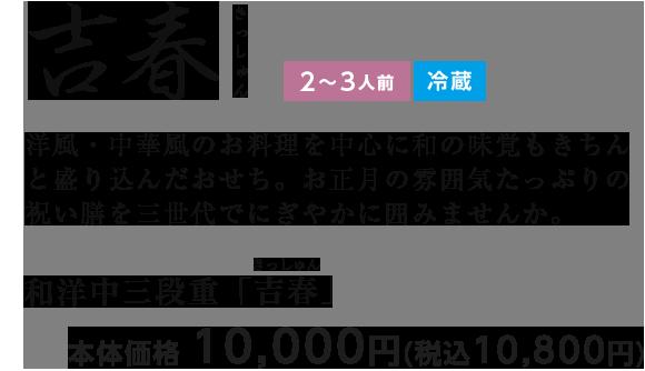 和洋中三段重「吉春」 本体価格10,000円(税込10,800円)