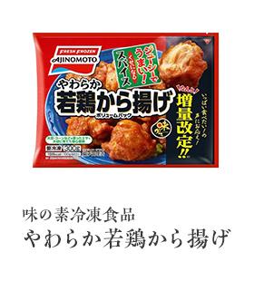 味の素冷凍食品 やわらか若鶏から揚げ