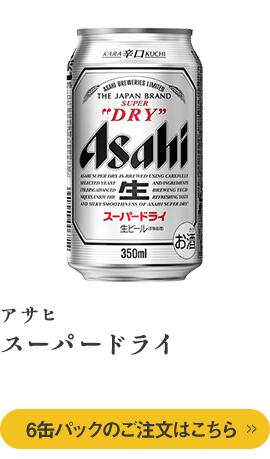 アサヒ スーパードライ 6缶パックのご注文はこちら