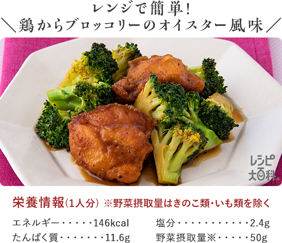 レンジで簡単!鶏からブロッコリーのオイスター風味
