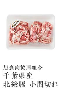 旭食肉協同組合 千葉県産 北総豚 小間切れ