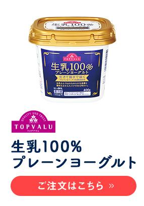TOPVALU 生乳100% プレーンヨーグルト ご注文はこちら
