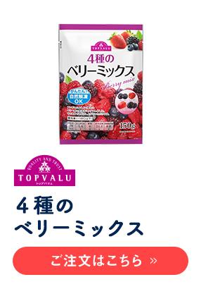 TOPVALU 4種のベリーミックス ご注文はこちら