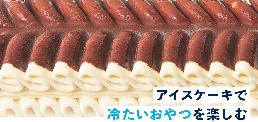 アイスケーキで冷たいおやつを楽しむ