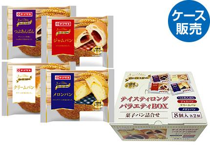 ヤマザキ テイスティロング バラエティBOX 8個入(各2個) 1BOX