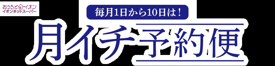 おうちでイオン イオンネットスーパー 毎月1日から10日は! 月イチ予約便