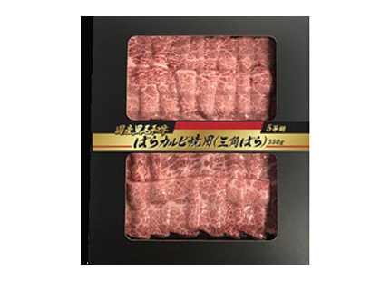 国産 黒毛和牛 ばらカルビ焼用 (三角ばら)(5等級)(解凍) 350g