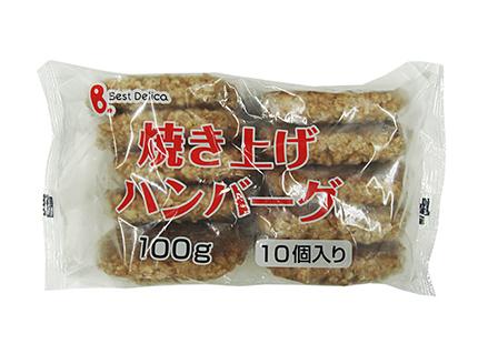【冷凍】焼き上げハンバーグ 10個入 1袋