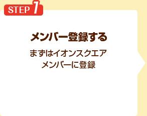 STEP1 メンバー登録する まずはイオンスクエアメンバーに登録