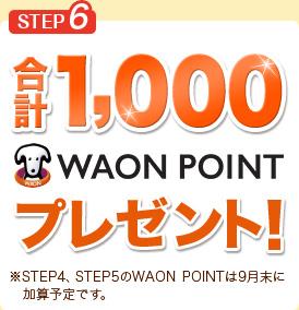 STEP6 合計1,000WAON POINTプレゼント!