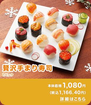 贅沢手まり寿司
