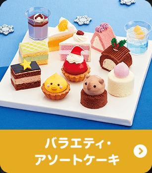 バラエティ・アソートケーキ