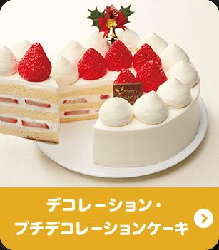 デコレーション・プチデコレーションケーキ