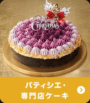 パティシエ・専門店ケーキ