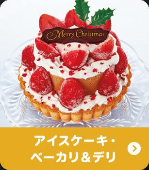 アイスケーキ・ベーカリ&デリ