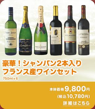 豪華!シャンパン2本入り フランス産ワインセット