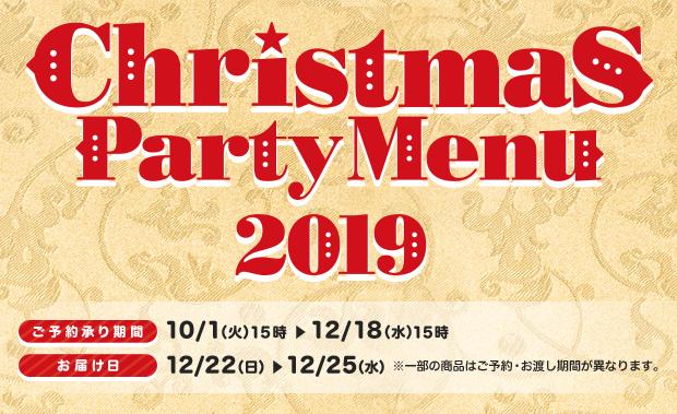 Christmas Party Menu 2019 【ご予約承り期間】10/1(火)15時から12/18(水)15時 【お届け日】12/22(日)から12/25(水) ※一部の商品はご予約・お渡し期間が異なります