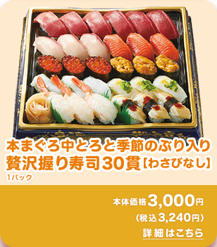 本まぐろ中とろと季節のぶり入り贅沢握り寿司30貫【わさびなし】