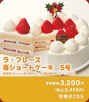 ラ・フレーズ 苺ショートケーキ 5号